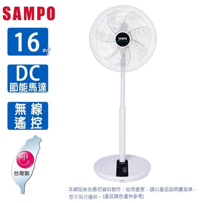 SAMPO聲寶16吋微電腦遙控DC節能立扇SK-FX16DR