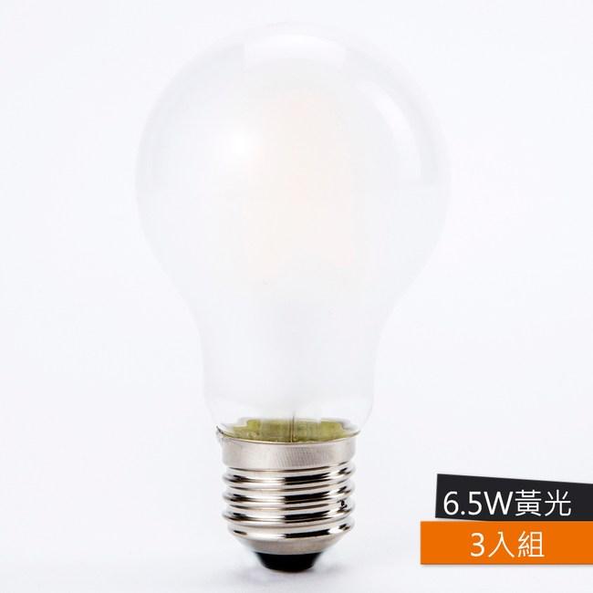 特力屋 LED燈絲燈泡 6.5W 燈泡色 霧面 全電壓 3入