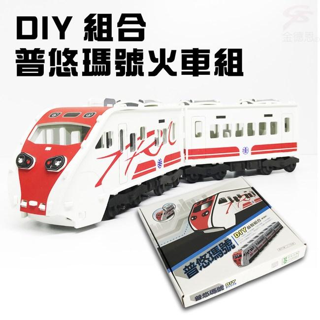 金德恩 台灣製造 全台唯一獨家授權 DIY益智仿真普悠瑪號火車頭組/拼組