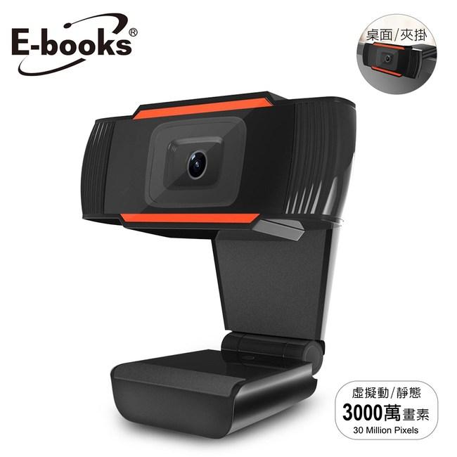 E-books W16 高畫質隨插即用網路攝影機黑