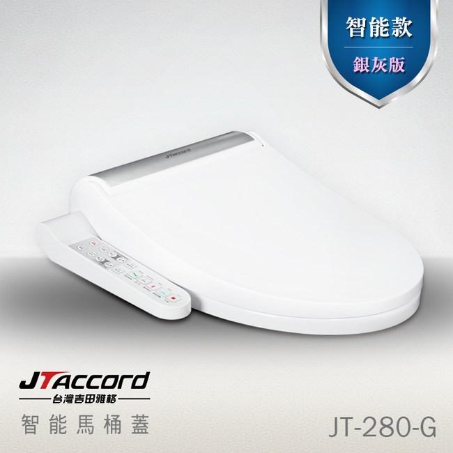 【台灣吉田】JT-280-G 智能型微電腦馬桶蓋460x515x150mm
