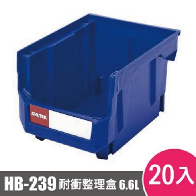 樹德SHUTER耐衝整理盒HB-239 20入