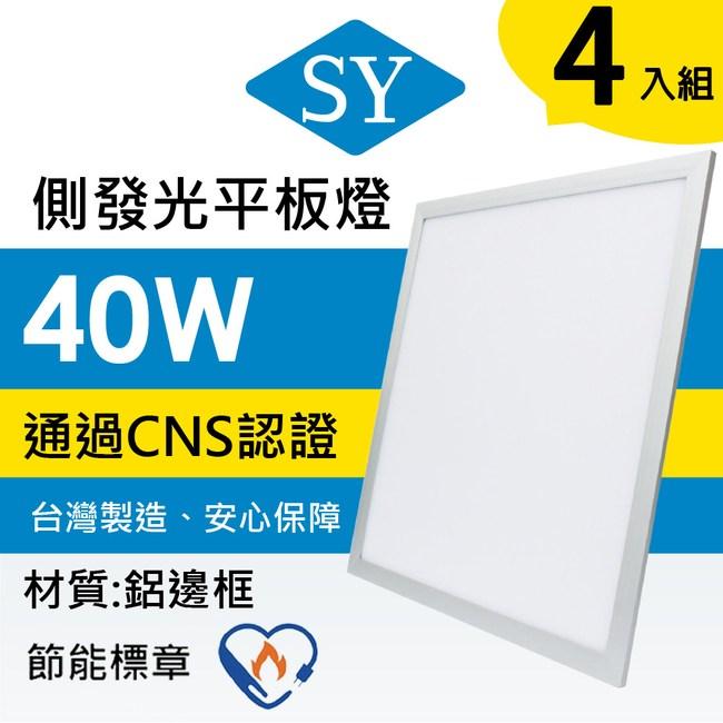 【SY 聲億科技】LED側發光平板燈40W(4入)白光