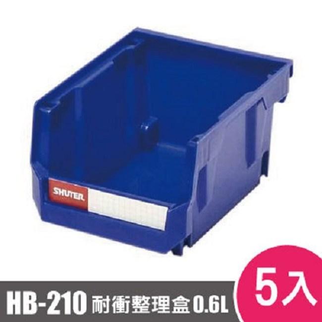 樹德SHUTER耐衝整理盒HB-210 5入
