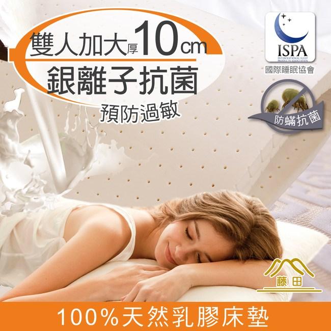 【日本藤田】Ag+銀離子抗菌舒柔天然乳膠床墊10cm(雙人加大)