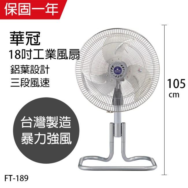【華冠】MIT台灣製造18吋升鋁葉升降工業立扇/強風電風扇FT-189