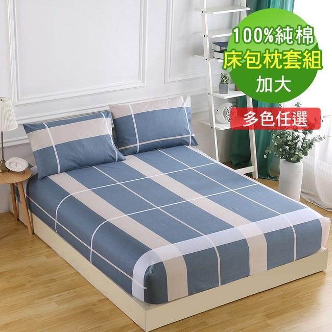 【BELLE VIE】風采系列-精梳純棉加大三件式床包枕套組海洋之星