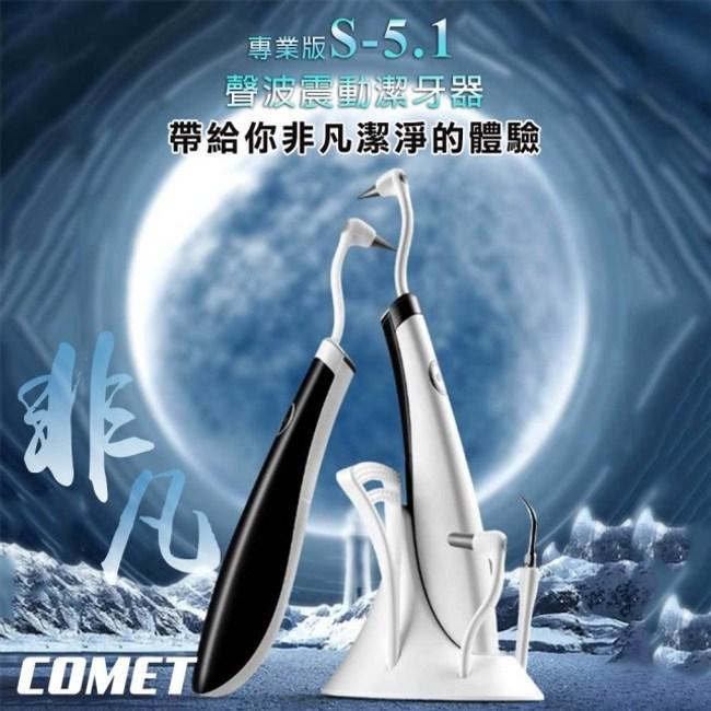 【COMET】聲波震動潔牙器(2319S-51)