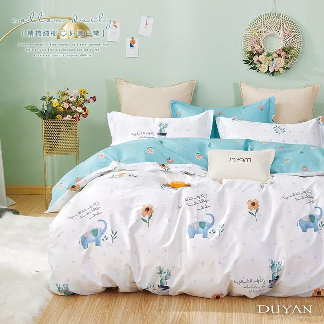 《DUYAN 竹漾》100%精梳純棉雙人床包被套四件組-園丁小象