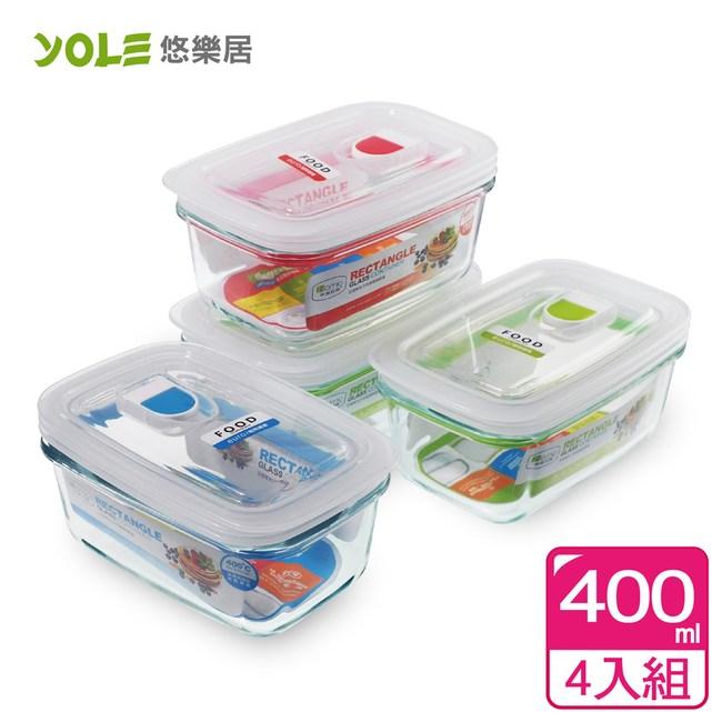 【YOLE悠樂居】氣閥耐熱玻璃保鮮盒-長形400ml(4入)
