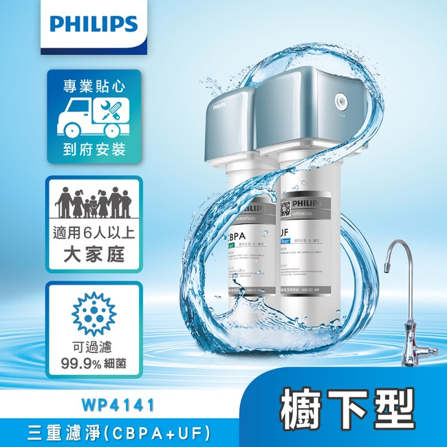 【PHILIPS 飛利浦】三重濾淨櫥下型淨水器(WP4141)