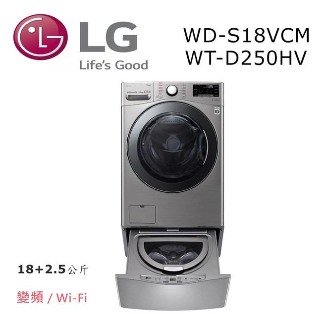 ★LG 18公斤+2.5公斤洗衣機 WD-S18VCM+WT-D250HV