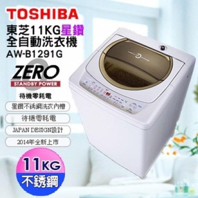 含標準安裝+舊機回收 TOSHIBA 東芝AW-B1291G (WD) 11公斤 洗衣機