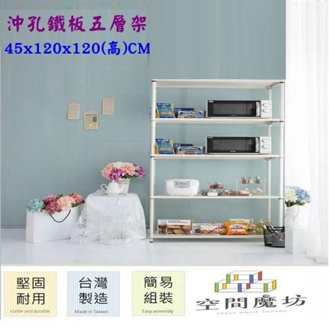 【空間魔坊】45x120x120高cm烤漆白 沖孔鐵板五層架 烤漆層架