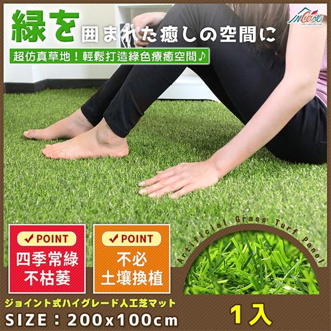Incare 高品質仿真人造草皮地板-1入(0.605坪)