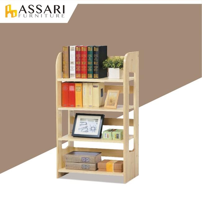 ASSARI-田園松木四格開放書櫃(寬64x深32x高108cm)