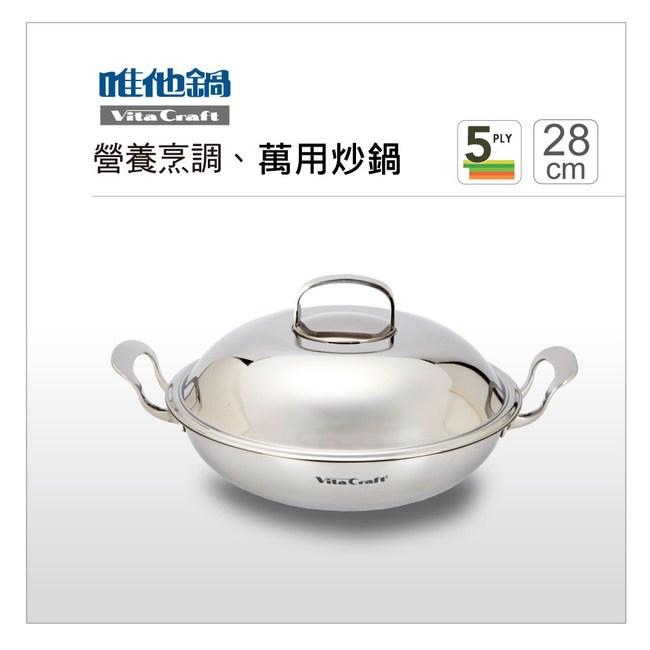 【VitaCraft唯他鍋】Neova 五層主廚平圓炒鍋28cm 雙耳28cm