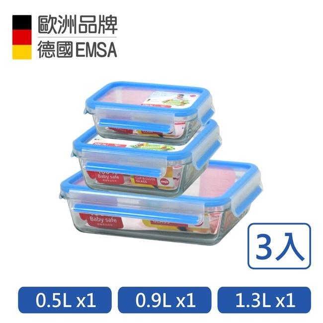 【德國EMSA】專利上蓋無縫頂級 玻璃保鮮盒德國原裝進口(0.5/0.9/1.3)