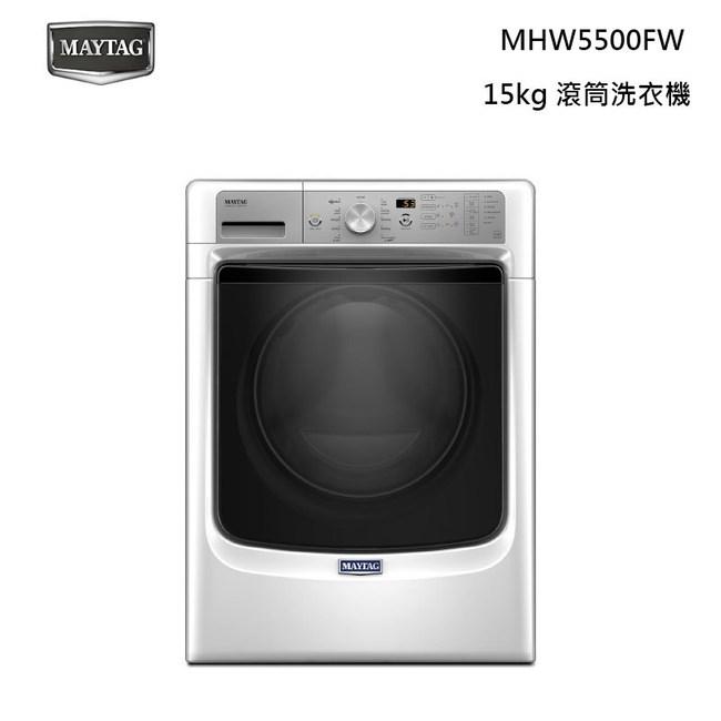 送槽洗錠+洗衣精 含標準安裝 MAYTAG美泰克 MHW5500FW 滾筒式15KG洗衣機