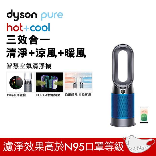 Dyson 三合一涼暖空氣清淨機 HP04藍