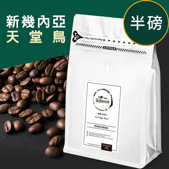 CoFeel 凱飛鮮烘豆新幾內亞天堂鳥中烘焙咖啡豆半磅