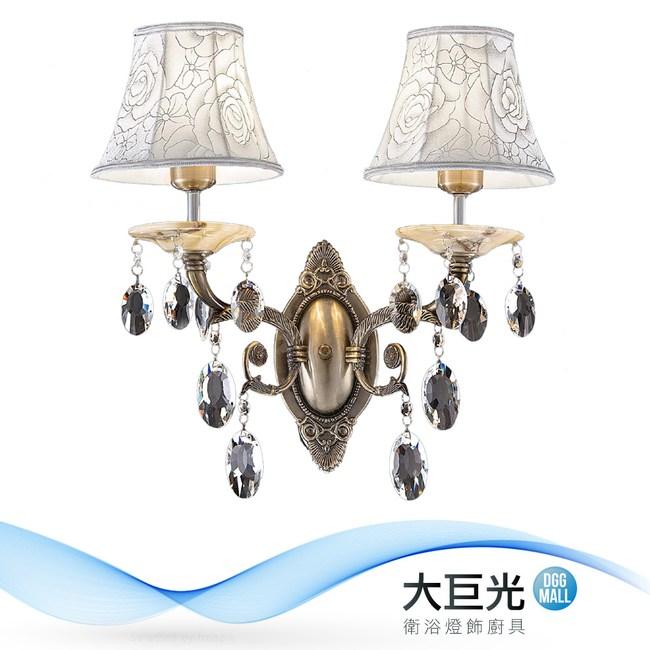 【大巨光】典雅風-E27 雙燈水晶壁燈-中(ME-4201)