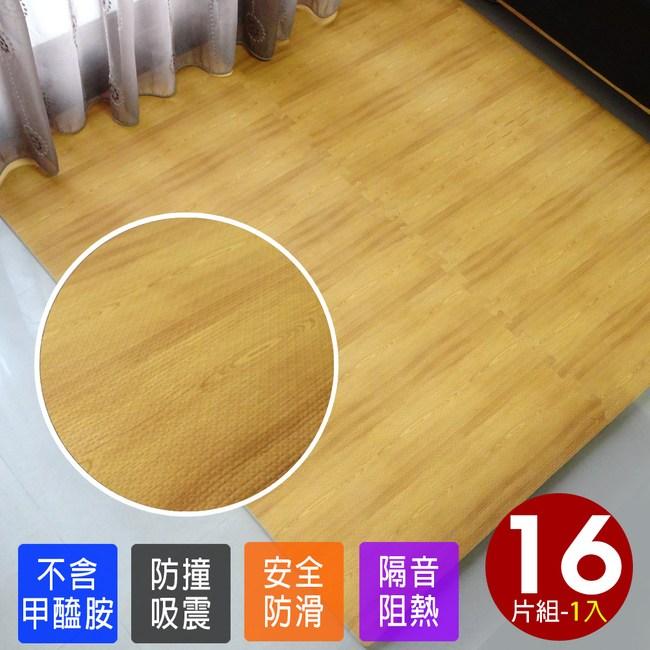 【Abuns】熱感耐磨淺橡木紋巧拼地墊-附贈邊條(16片-適2坪)