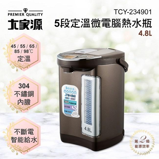 大家源4.8L微電腦熱水瓶TCY-234901