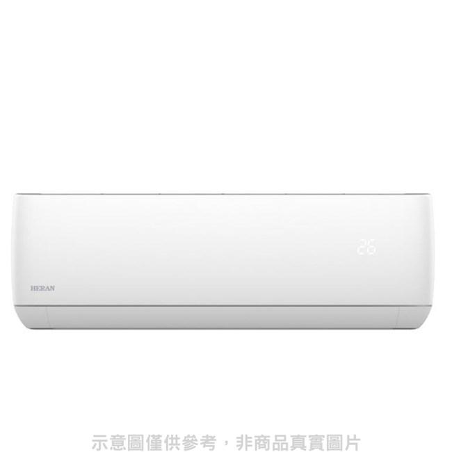 禾聯變頻冷暖分離式冷氣8坪HI-GF50H/HO-GF50H