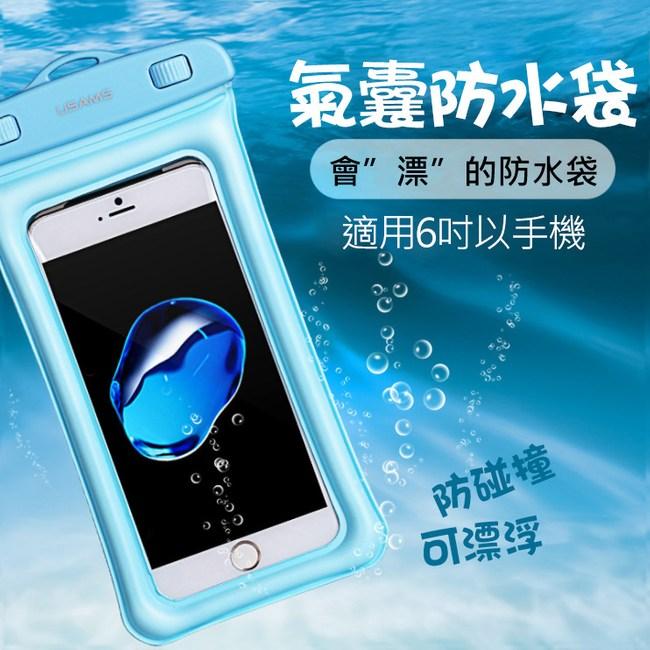 USAMS 氣囊防水袋 通用手機防水袋 玩水必備 旅遊 玩水 踏浪 海粉色
