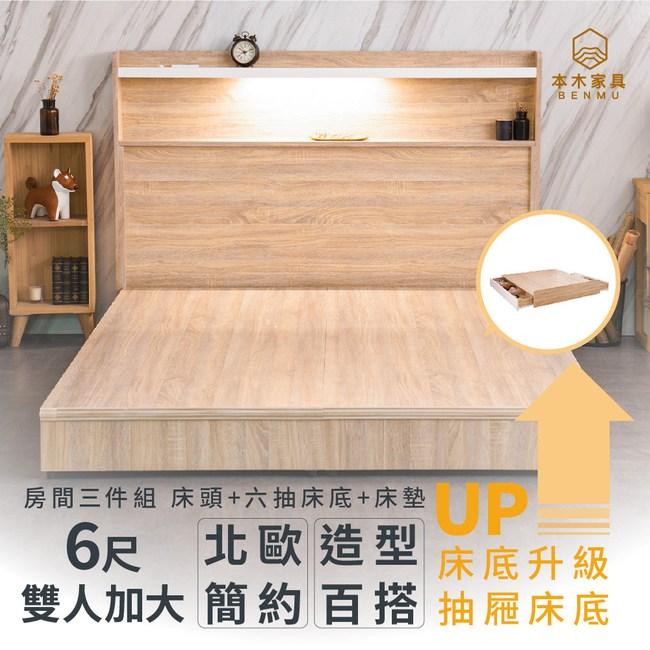 【本木】艾拉菈 北歐插座LED燈房間三件組收納升級款-雙人加大6尺 床胡桃