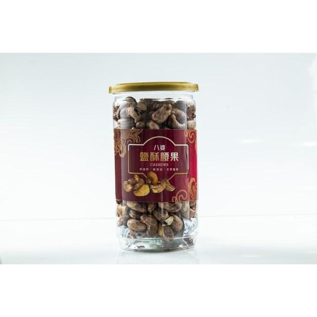 越南八婆鹽酥帶皮腰果340g