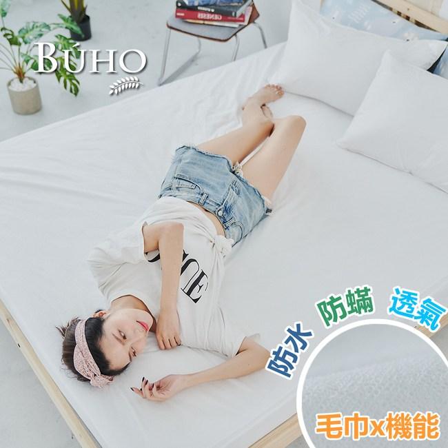 【BUHO】防蹣透氣毛巾布-床包式防水保潔墊(6尺雙人加大)