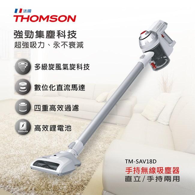 【THOMSON】手持無線吸塵器(TM-SAV18D)