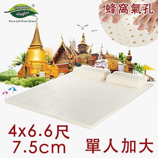 Napattiga泰國皇家純天然乳膠單人床墊加大4x6.6尺x75mm