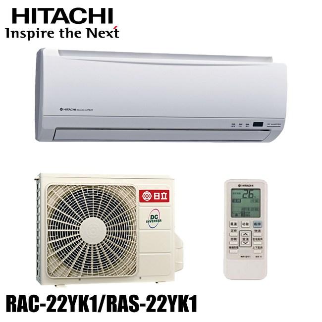 【日立】3-5坪變頻冷暖冷氣RAC-22YK1/RAS-22YK1