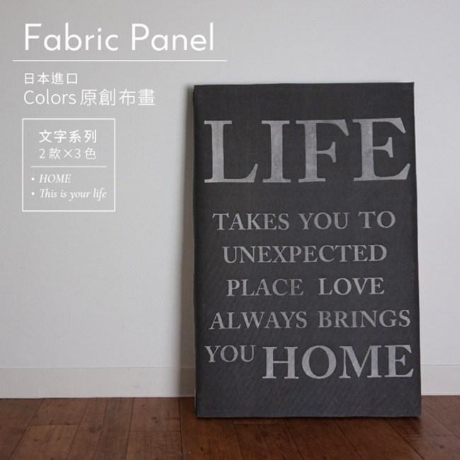 日本進口 無框掛畫  文字系列 Life 白色【Colors】