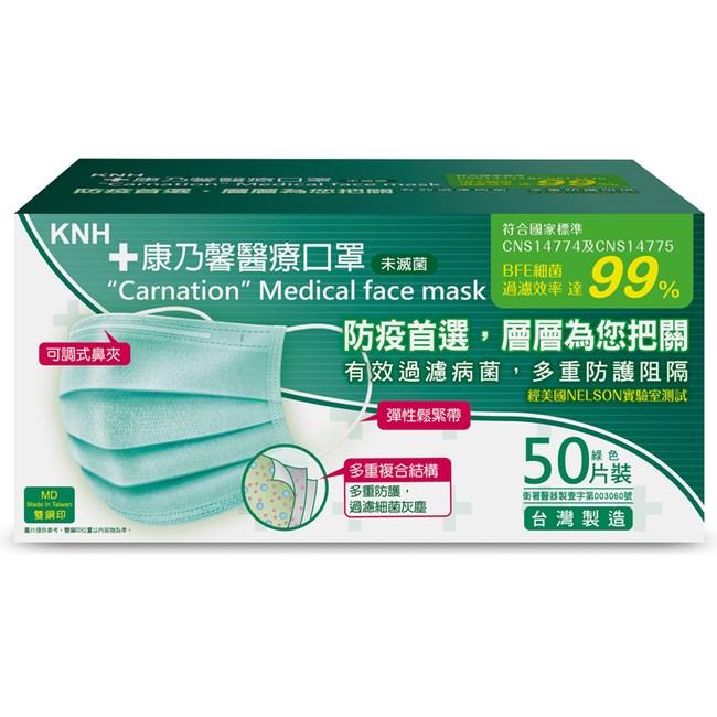 康乃馨 醫療口罩 一般耳帶 50片 盒裝 粉綠色