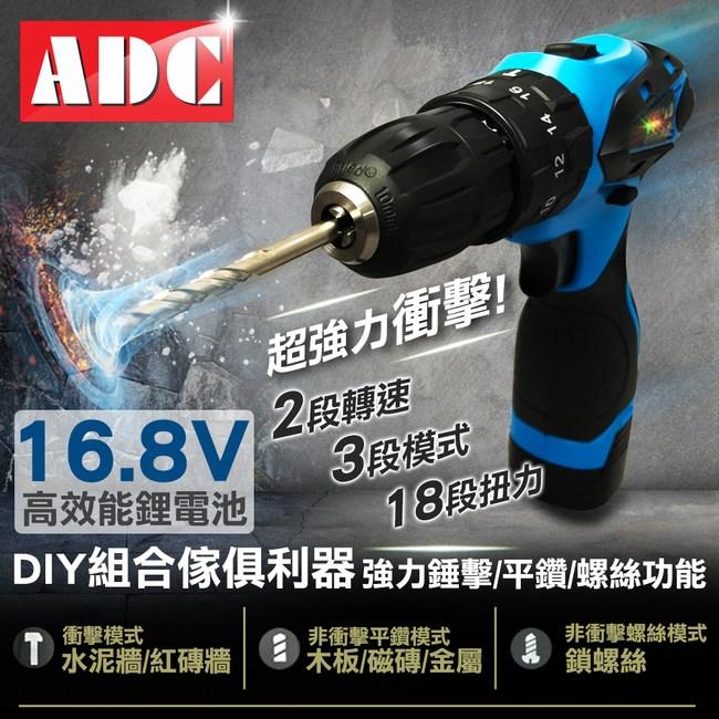 ADC艾德龍16.8V鋰電多功能雙速衝擊電動鑽全配組(JOZ-LS-16.8T)