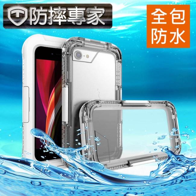 防摔專家 iPhone SE2/7/8 防水防摔全包覆可觸屏保護殼 白
