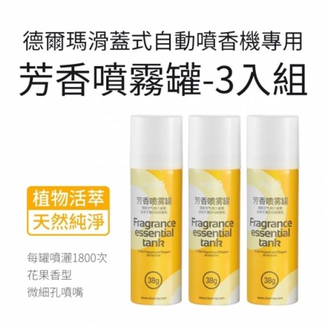 小米有品 德爾瑪滑蓋式自動噴香機專用芳香噴霧罐 3瓶裝 空氣清新劑