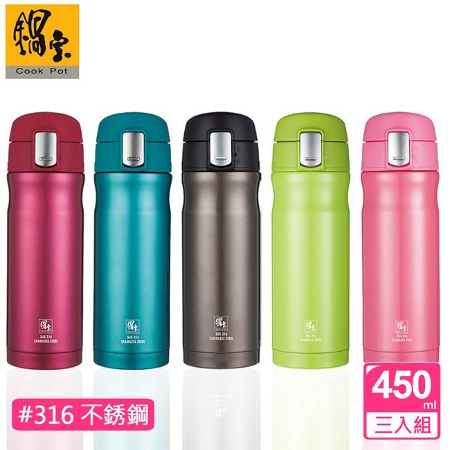 【鍋寶】#316超真空馬卡龍彈跳杯(3入組)A組(藍+桃+綠)