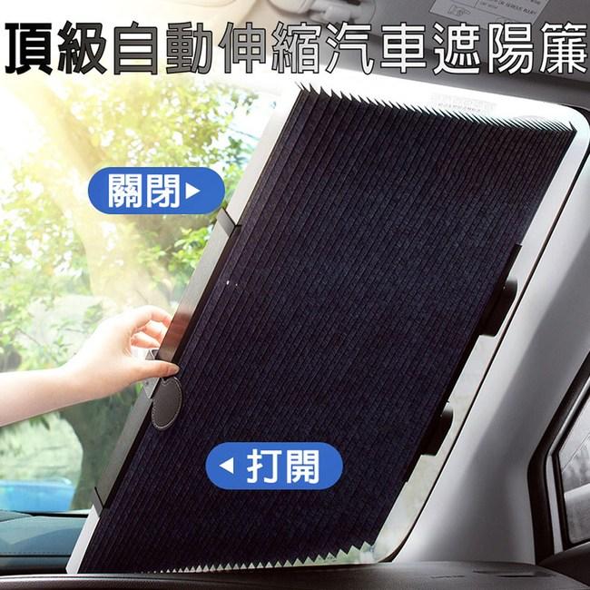 【威力鯨車神】頂級車用自動伸縮防曬遮陽簾-尊爵豪華版