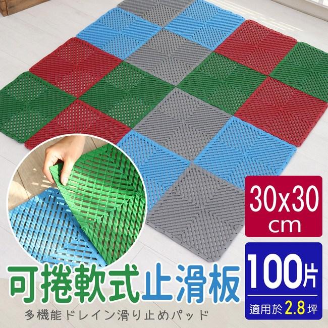 【AD德瑞森】可捲嵌套式多功能防滑板/止滑板/排水板(100片裝)紅色