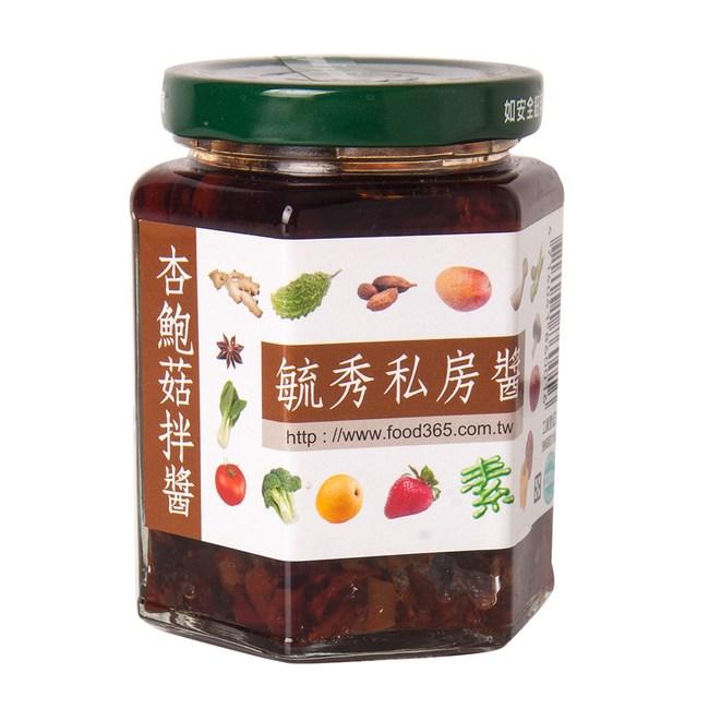 毓秀私房醬 杏鮑菇拌醬
