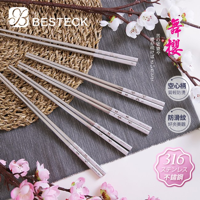 【Besteck】316 不鏽鋼雷射雕紋筷子-櫻花(10雙入)櫻花