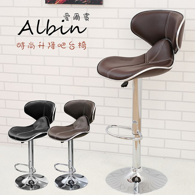 【日安家居】Albin愛爾賓時尚(升降吧台椅 高腳椅)咖啡