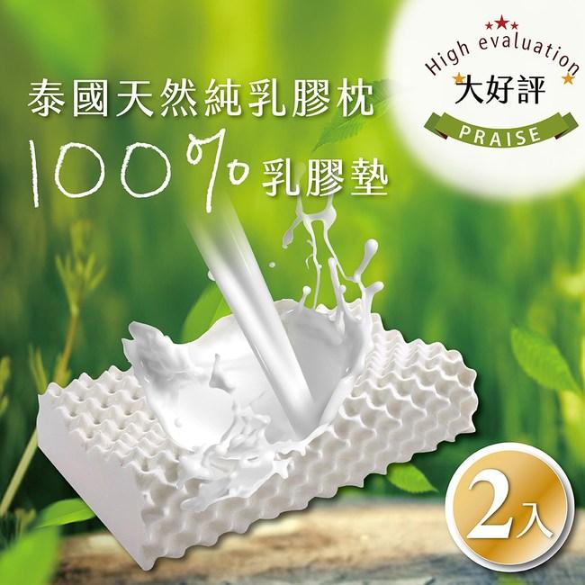 IHouse-歐若拉 泰國100%天然純乳膠枕-2入