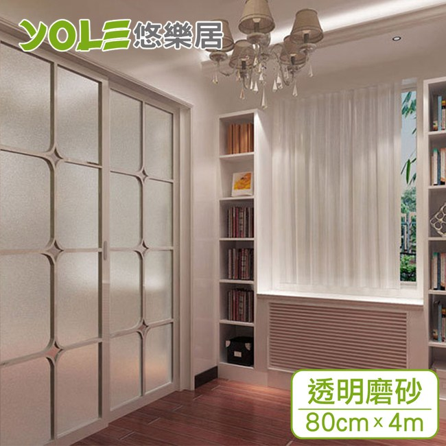【YOLE悠樂居】浴室淋浴間隔間靜電吸附隱私遮光玻璃貼4m-透明磨砂