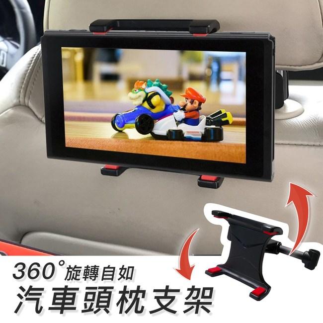 任天堂Switch遊戲主機旋轉伸縮式汽車頭枕支架如圖